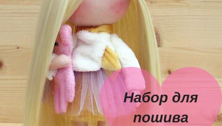 Набор для пошива куклы Розочка